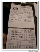 高山飛騨牛-丸明:2009_0706_191547.JPG
