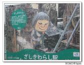 鬼太郎列車:2010_1109_084902.JPG