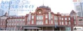 丸大樓五樓鳥瞰東京車站:螢幕截圖 2015-06-15 16.58.23.png