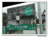 鬼太郎列車:2010_1109_085350.JPG