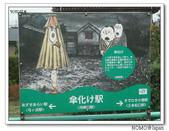 鬼太郎列車:2010_1109_085637.JPG