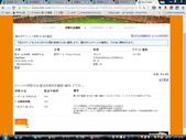 東京讀賣巨人隊網路購票簡易指南:6.jpg