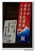 富士宮市さの食堂:2015_0226_131826.JPG