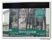 鬼太郎列車:2010_1109_090638.JPG