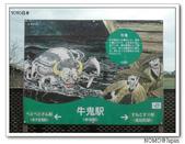 鬼太郎列車:2010_1109_091141.JPG