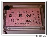 北海道:2007_0119_163026AA