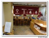京都三嶋亭大丸店:2012_0406_194508.JPG