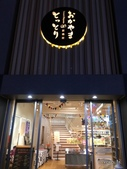 20161023東京-古川:2016_1023_165146.JPG