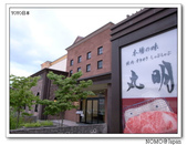 高山飛騨牛-丸明:2009_0706_180346.JPG