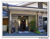 旅館大集合:2008_0727_171758AA.JPG