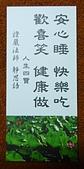 工作日誌:P1160224.JPG