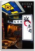 握壽司:城壽司01.jpg
