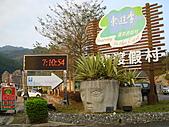 東遊季溫泉會館:IMG_0946.JPG