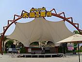 高雄義大遊樂世界一日遊:IMG_1232.JPG