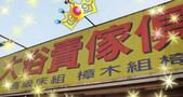 甲子時尚傢俱-化妝台系列B-0807 :大俗賣-看板.jpg