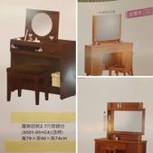 甲子時尚傢俱-化妝台系列B-0807 :相簿封面