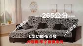 甲子時尚沙發系列0921:白紋功能布沙發.jpg