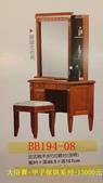 化妝台系列B-0807:柚木3尺拉鏡台.jpg