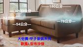 甲子時尚沙發系列0921:L布沙發.jpg