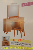 化妝台系列B-0807:全實木3.5尺鏡台.jpg