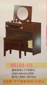 化妝台系列B-0807:胡桃木2.7尺掀鏡台〈含椅〉.jpg