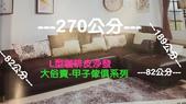 甲子時尚沙發系列0921:咖啡皮沙發.jpg