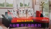 甲子時尚沙發系列0921:紅黑.jpg