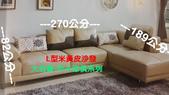 甲子時尚沙發系列0921:米黃沙發.jpg