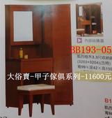 化妝台系列B-0807:柚木3.3尺收納鏡台.jpg