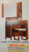 化妝台系列B-0807:柚木2.7尺鏡台.jpg