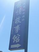 大黑松小倆口 愛情故事館:大黑松小倆口 愛情故事館.JPG