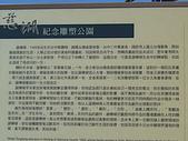 桃園大溪慈湖:P1060307.JPG