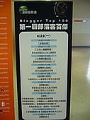 部落客百節記者會:P1050147_大小.JPG