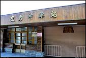 阿里山森林鐵路 - 交力坪車站  2013.12.29:◎◎ 交力坪車站