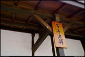 百年老驛 - 石榴車站  2013.10.10: