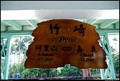 阿里山森林鐵路 - 竹崎車站-1  2013.10.10: