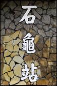 追火車。西部幹線 - 嘉義~林內  2013.10.10: