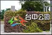 台中中山公園  2013.10.13: