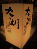 2008.2.9(初三)大湖採草莓:1943956021.jpg