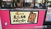 一個人的日本行:方便的外帶區