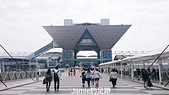 一個人的日本行:國際展示場