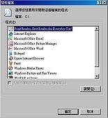 紅蘋果電腦維修工作室-如何檢測是否中了usb隨身碟病毒:1、選擇開啟檔案的程式.jpg