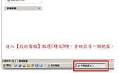 紅蘋果電腦維修工作室-如何檢測是否中了usb隨身碟病毒:2、開啟另一個視窗-修圖.jpg