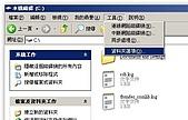 紅蘋果電腦維修工作室-如何檢測是否中了usb隨身碟病毒:3、顯示所有資料夾和檔案(1)-修圖.jpg
