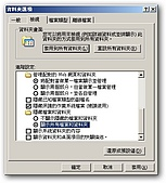 紅蘋果電腦維修工作室-如何檢測是否中了usb隨身碟病毒:3、顯示所有資料夾和檔案(2).jpg