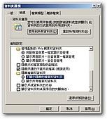 紅蘋果電腦維修工作室-如何檢測是否中了usb隨身碟病毒:3、顯示所有資料夾和檔案(3).jpg