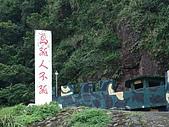 龜山島一日遊:20.jpg