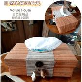 自然面紙盒系列:井字款(橘白色)