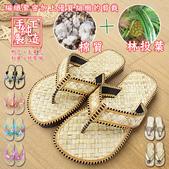 自然健康草編拖鞋系列:自然健康草編拖鞋-夾腳系列