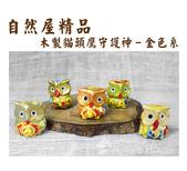 原木綜合製品:迷你貓頭鷹金色系